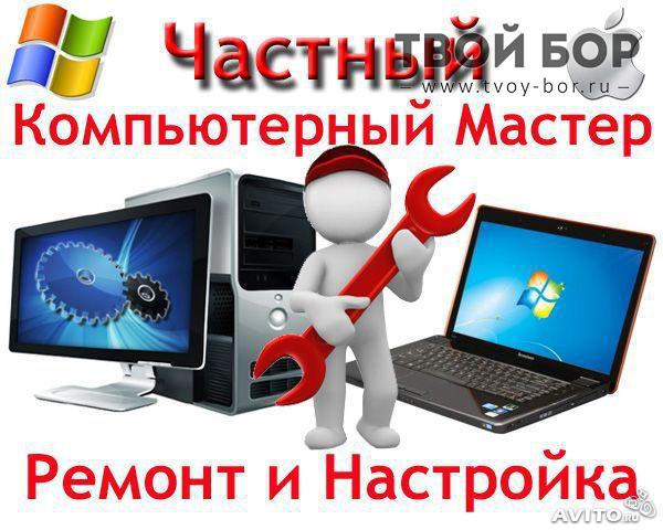 Ремонт компьютеров на дому в дзержинске нижегородской области
