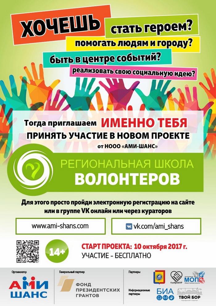 объявление о наборе в волонтерство картинка