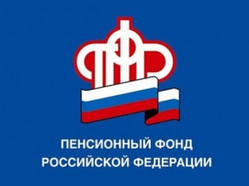 пенсионный фонд бор нижегородская область личный кабинет