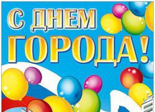 С днем города картинки поздравления новосибирск