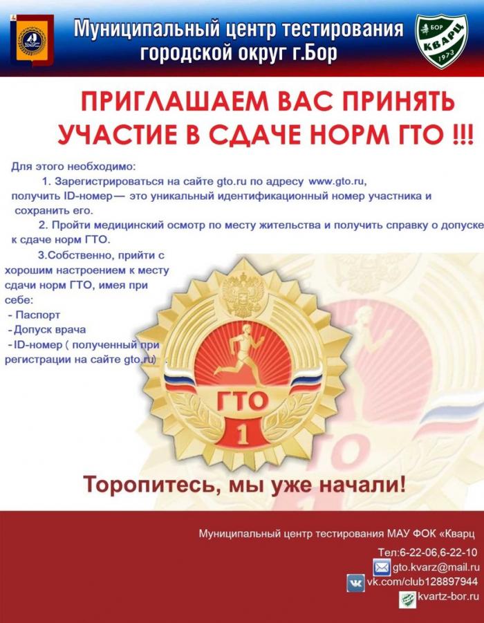как получить справку для гто школьникусеменоводческие станции ульяновской области