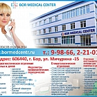 BOR MEDICAL CENTER