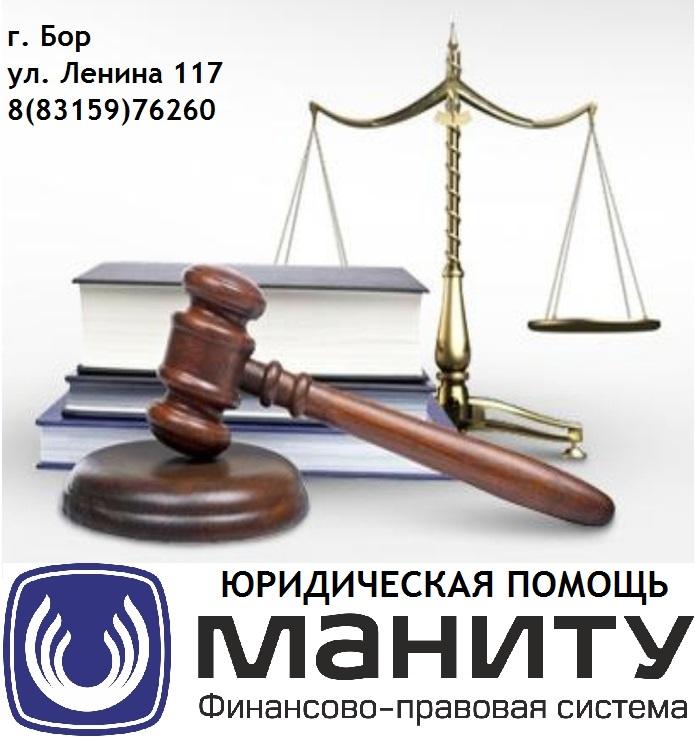 юридическая консультация в городе бор нижегородской области